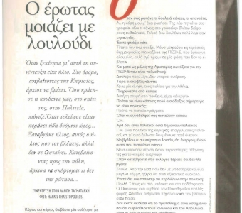 Ο ΕΡΩΤΑΣ ΜΟΙΑΖΕΙ ΜΕ ΛΟΥΛΟΥΔΙ