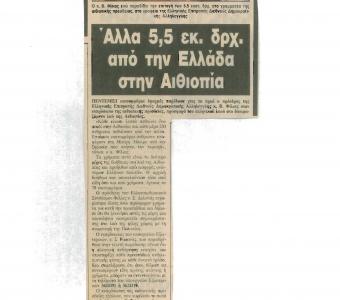 ΑΛΛΑ 5,5 ΕΚ. ΔΡΧ. ΑΠΟ ΤΗΝ ΕΛΛΑΔΑ ΣΤΗΝ ΑΙΘΙΟΠΙΑ