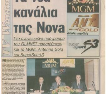ΤΑ ΝΕΑ ΚΑΝΑΛΙΑ ΤΗΣ NOVA (MGM, ANT1 GOLD, SUPER SPORT 3)