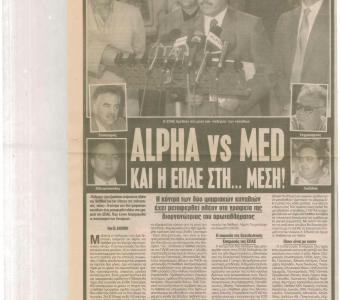 ALPHA vs MED ΚΑΙ Η ΕΠΑΕ ΣΤΗ … ΜΕΣΗ!