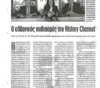 ΣΕΙΡΑ ΝΤΟΚΙΜΑΝΤΕΡ ΑΠΌ NOVA – HISTORY CHANNEL