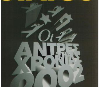 ΕΙΔΙΚΗ ΕΚΔΟΣΗ ΓΙΑ ΤΟΥΣ ΑΝΔΡΕΣ ΤΗΣ ΧΡΟΝΙΑΣ 2002