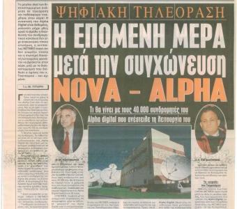 ΑΝΑΣΤΟΛΗ ΛΕΙΤΟΥΡΓΙΑΣ ALPHA DIGITAL