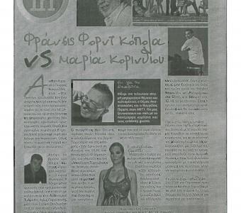 ΦΡΑΝΣΙΣ ΦΟΡΝΤ ΚΟΠΟΛΑ vs ΜΑΡΙΑ ΚΟΡΙΝΘΙΟΥ
