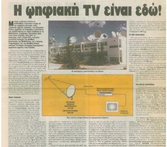 Η ΨΗΦΙΑΚΗ TV ΕΙΝΑΙ ΕΔΩ