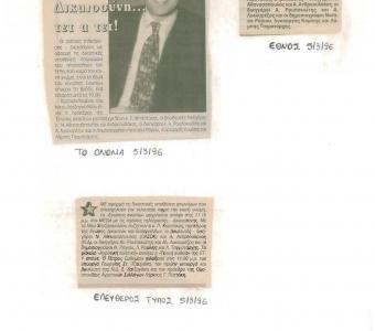 Ο Λ.Τ. ΚΑΛΕΣΜΕΝΟΣ ΣΤΟ «ΕΝΩΠΙΟΣ ΕΝΩΠΙΩ»