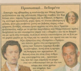 ΣΥΝΕΝΤΕΥΞΗ Μ. ΤΡΙΑΝΤΑΦΥΛΛΟΠΟΥΛΟΥ – ΚΙΜ ΚΙΛΙΑΝ